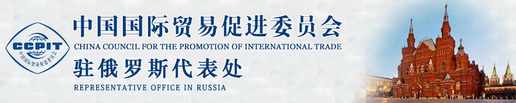 CCPIT в России