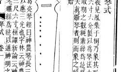 Изображение инструмента выполненного в стилистике Фу Си из «Нотной записи из студии Пяти совершенствований преодоления Пути». (из библиотеки автора).