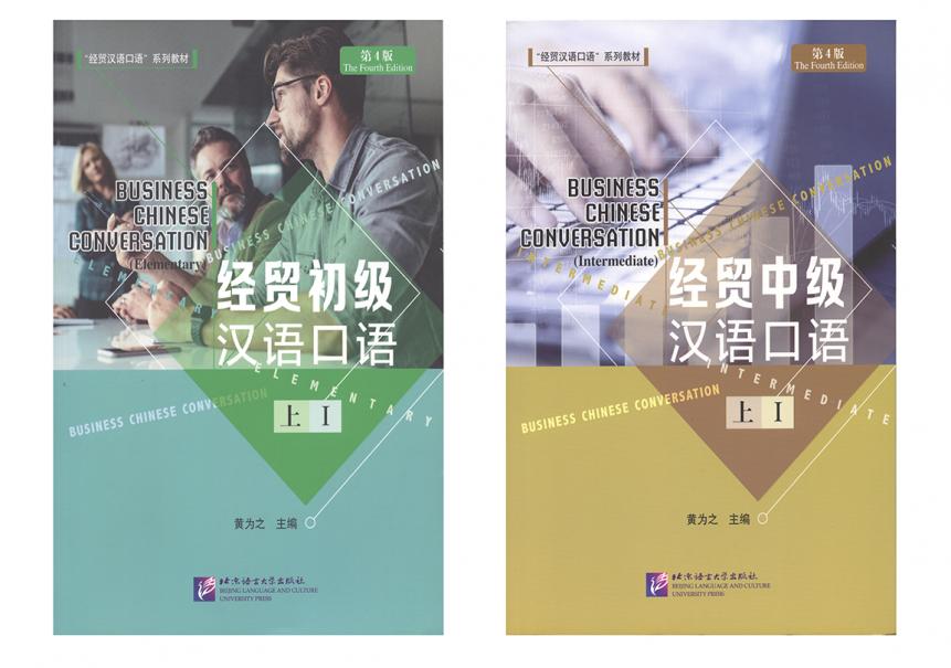 Бизнес китайский обучение китайскому языку, преподавание китайского языка
