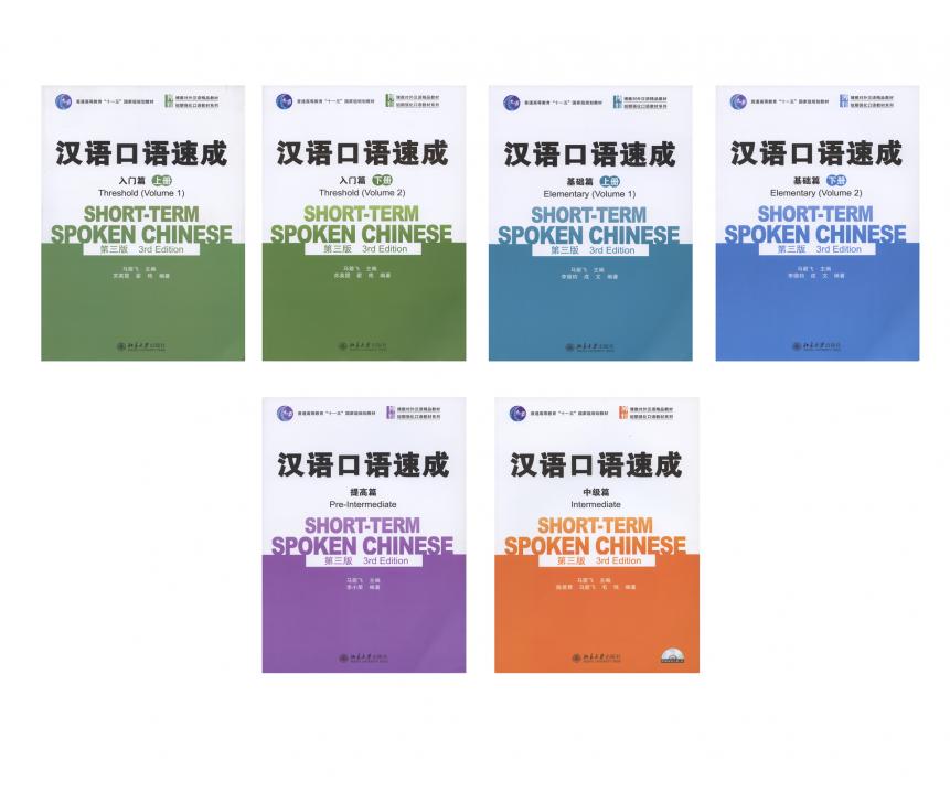 Курс разговорного китайского языка, обучение китайскому языку