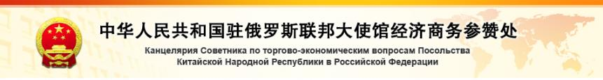 Советник по торгово-экономическим вопросам посольства КНР в РФ