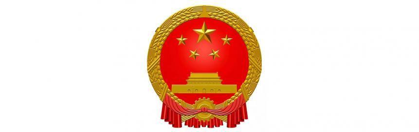 Министерство Коммерции Китайской Народной Республики, министерство коммерции кнр