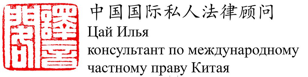 Представительство ТПП Китая в РФ